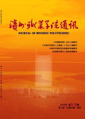《滨州职业学院通讯》季刊征稿