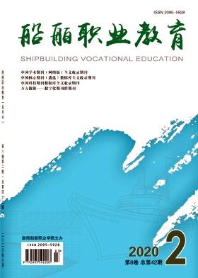 《船舶职业教育》双月刊征稿