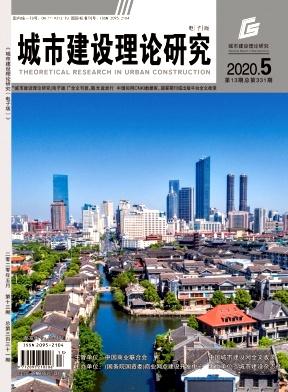 《城市建设理论研究(电子版)》旬刊征稿