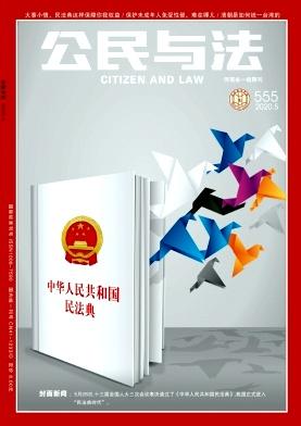 《公民与法(综合版)》