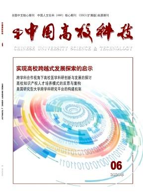 《中国高校科技》核心期刊征稿