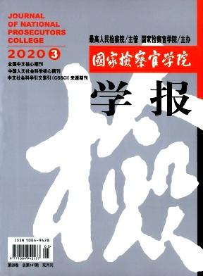 《国家检察官学院学报》核心双月刊