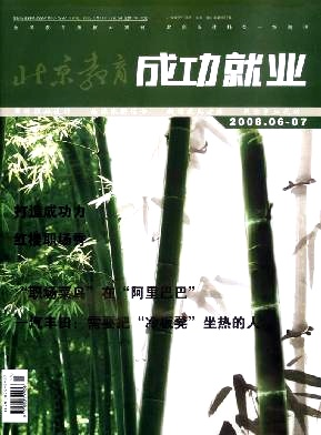 《北京教育(成功就业版)》月刊征稿