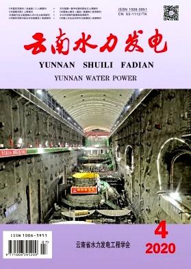 《云南水力发电》双月刊征稿
