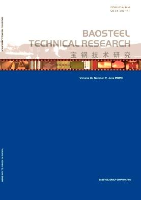 《宝钢技术研究(英文版)》季刊征稿