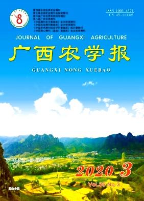 《广西农学报》