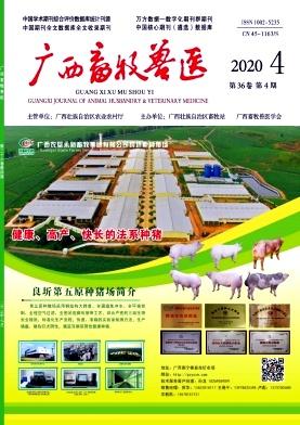 《广西畜牧兽医》双月刊征稿