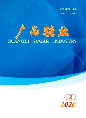 《广西糖业》双月刊征稿