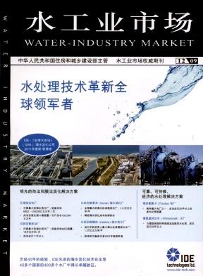 《中国建设信息(水工业市场)》月刊征稿