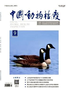 《中国动物检疫》月刊征稿