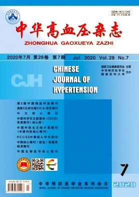 《中华高血压杂志》核心期刊征稿