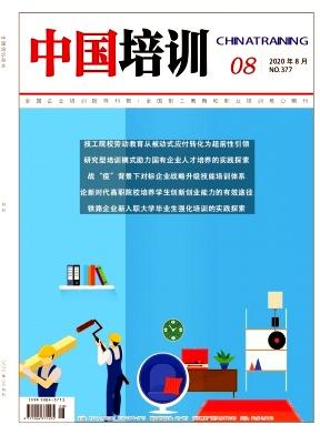 《中国培训》核心期刊征稿