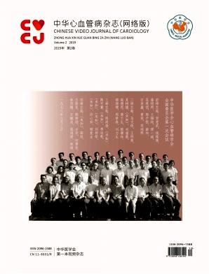 《中华心血管病杂志(网络版)》月刊征稿