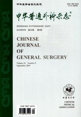 《中华普通外科杂志》月刊征稿
