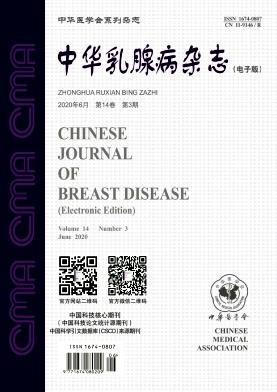 《中华乳腺病杂志(电子版)》