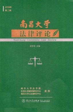 《南昌大学法律评论》征稿