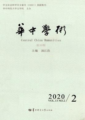 《华中学术》季刊征稿