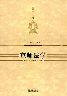 《京师法学》期刊征稿