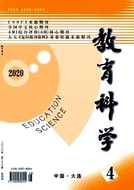 《教育科学》双月刊征稿