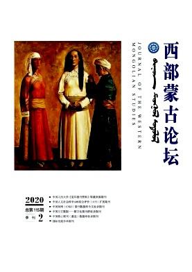 《西部蒙古论坛》季刊征稿