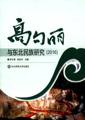 《高句丽与东北民族研究》期刊征稿