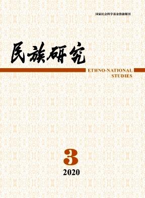 《民族研究》核心期刊