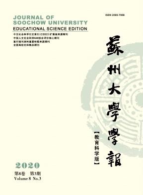 《苏州大学学报(教育科学版)》季刊征稿
