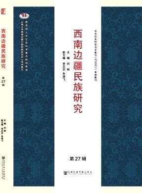《西南边疆民族研究》季刊征稿