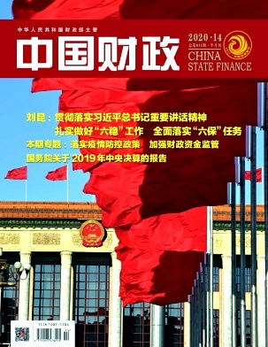 《中国财政》核心期刊征稿