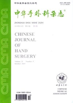 《中华手外科杂志》核心期刊征稿