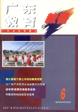 《广东教育(教研版)》月刊征稿