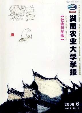 《湖南农业大学学报》