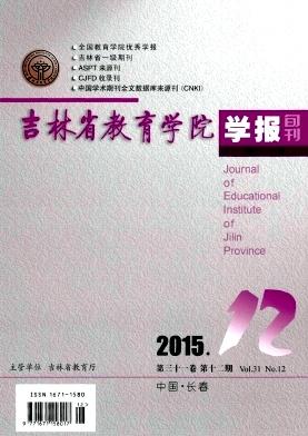 《吉林省教育学院学报(下旬)》教育类学报征稿