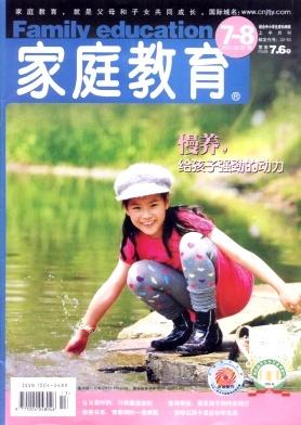 《家庭教育(中小学生家长)》月刊征稿