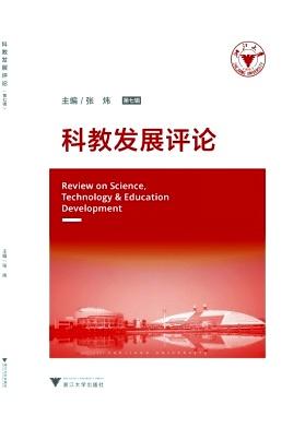 《科教发展评论》科教类期刊