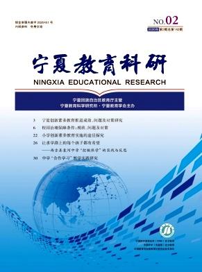 《宁夏教育科研》季刊征稿