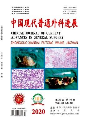 《中国现代普通外科进展》月刊征稿