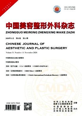 《中国美容整形外科杂志》月刊征稿