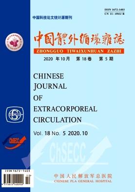 《中国体外循环杂志》