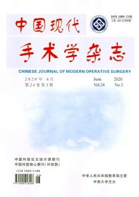 《中国现代手术学杂志》双月刊征稿