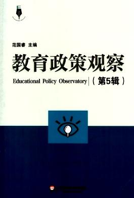 《教育政策观察》征稿
