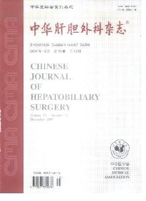 《中华肝胆外科杂志》