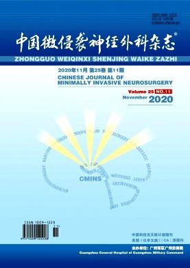 《中国微侵袭神经外科杂志》核心期刊征稿