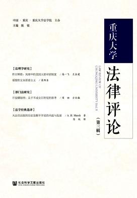 《重庆大学法律评论》征稿