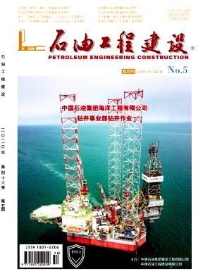 《石油工程建设》双月刊征稿
