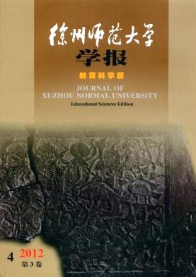 《徐州师范大学学报(教育科学版)》季刊征稿