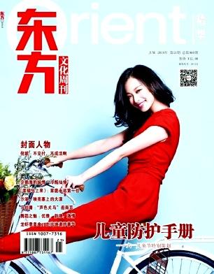 《东方文化周刊》征稿