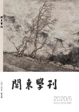 《关东学刊》月刊征稿