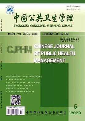 《中国公共卫生管理》