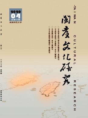 《闽台文化研究》季刊征稿
